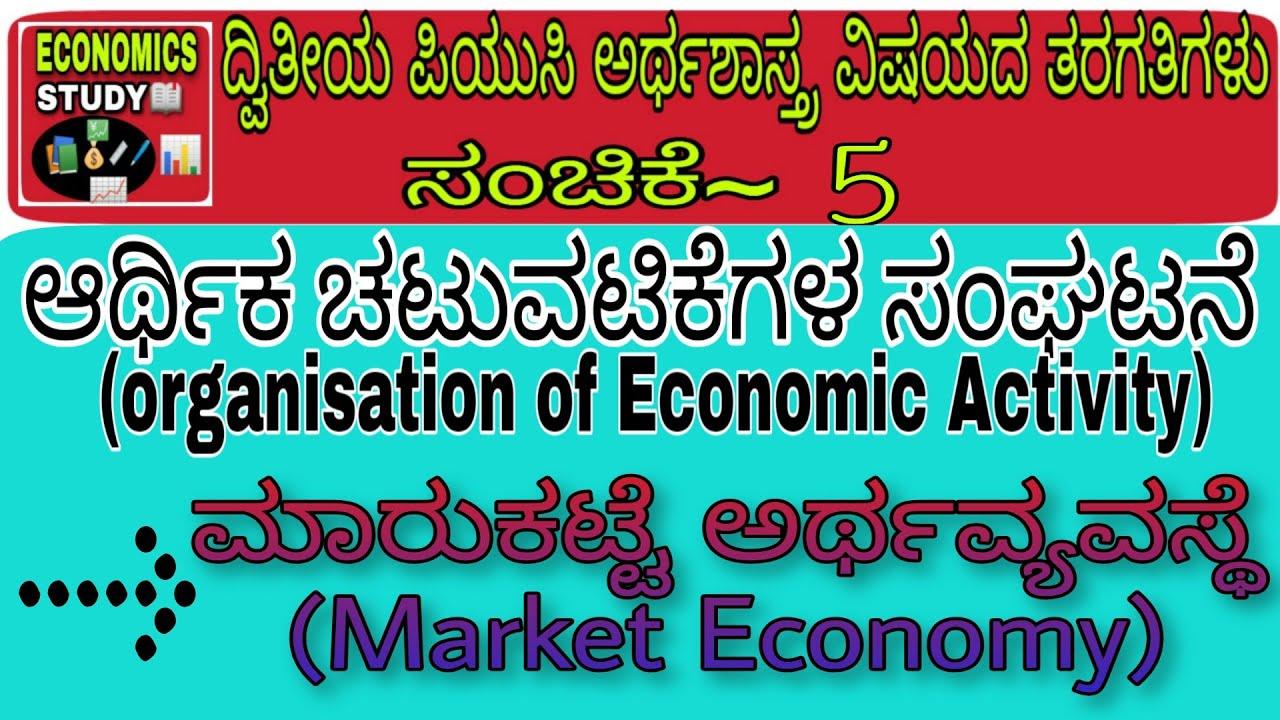 #5#ಮಾರುಕಟ್ಟೆ ಆರ್ಥಿಕತೆ(THE MARKET ECONOMY).II PUC ECONOMICS ...