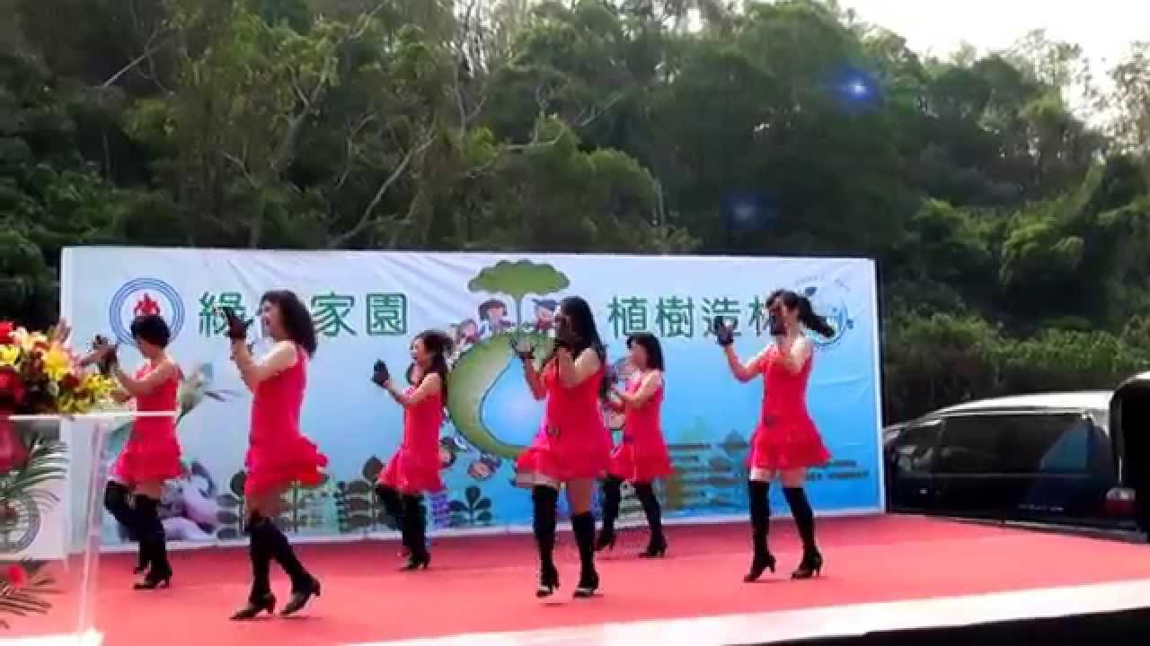 2015.03.14中油統嶺社區植樹-捷虹舞蹈社表演-02燒情歌 - YouTube