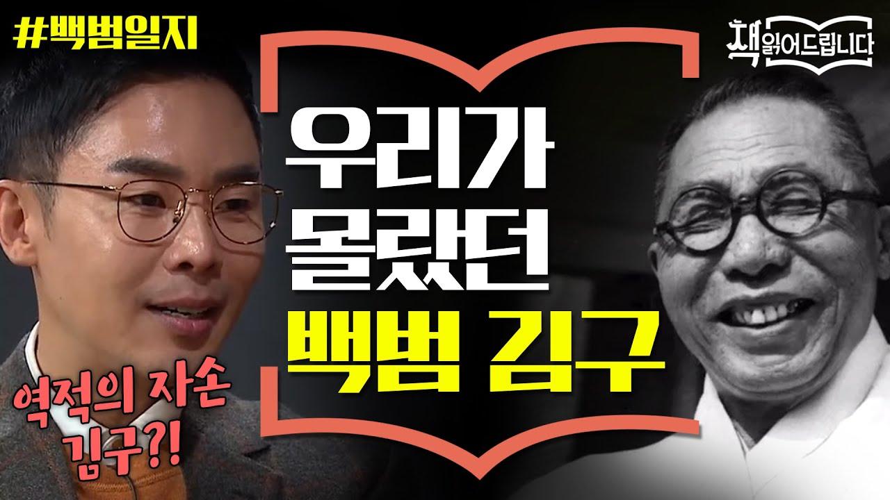 설민석의 [백범일지] 강독(1) ▶ 우리가 몰랐던 김구 선생! #역적의자손 #개구쟁이 #관상가꿈나무