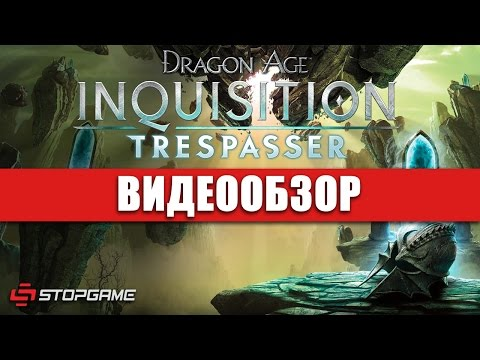 Обзор игры Dragon Age: Inquisition — Trespasser