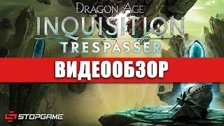 видео Обзор Dragon Age: Inquisition • Sgamers