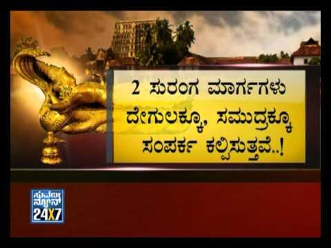 Seg_1 - ANANTHA in AATHANKA - Costly security for Anantha Padmanabha Temple - Suvarnanews