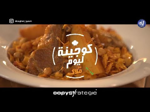 Nwasser à la viande d agneau, Salade de lentilles - Coujine Lyoum - Ep49