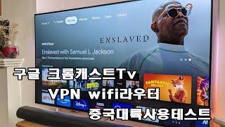 【중국생활 필수 아이템 VPN Wifi라우터】구글 크롬…