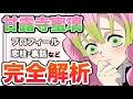 【鬼滅の刃】恋柱 甘露寺蜜璃の強さ・魅力・裏話まとめて紹介!! ※ネタバレ注意
