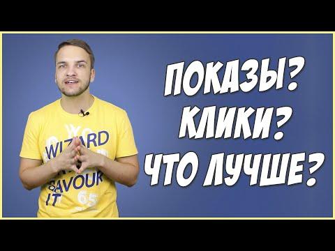 Рекламная кампания в соцсетях: ставки и цены. Оплата за показы или оплата за клики?