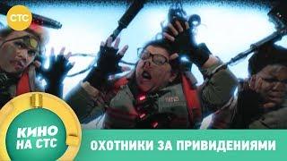 Охотники за привидениями | Кино в 21:00