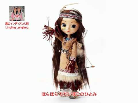 恋のインディアン人形 (Cover)