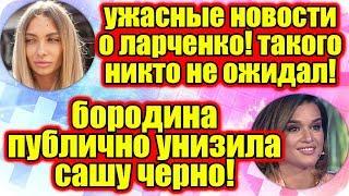 Дом 2 Новости ♡ Раньше Эфира 2 июня 2019 (2.06.2019).