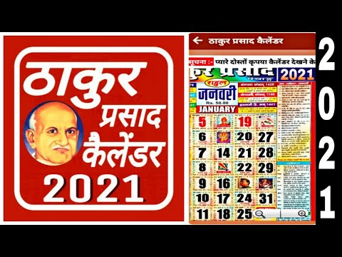 2019 Calendar August // 2019 कैलेंडर अगस्त from YouTube · Duration:  1 minutes 18 seconds