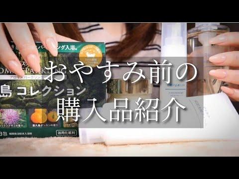 ASMR 囁きながら購入品紹介/高音質DR-40X/Japanese Whisper