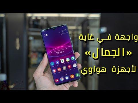 هاتف هواوي + واجهة سامسونج One Ui = الجمال والأناقة