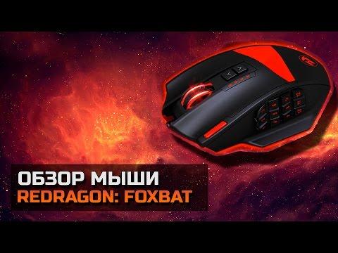 Обзор мыши: Redragon FoxBat