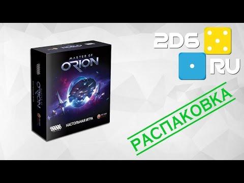 Распаковка настольной игры Master Of Orion
