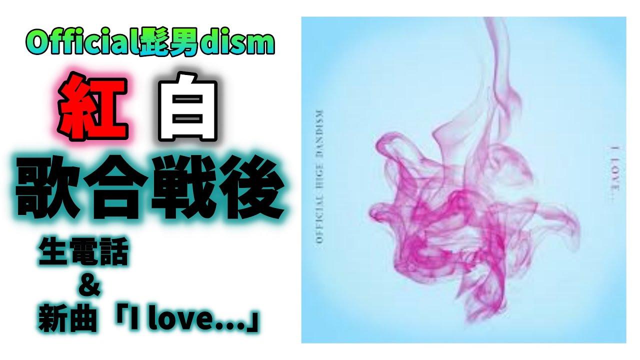 男爵 アイラブ 髭 ヒゲダン「I Love」歌詞の意味(解釈)は?『恋はつづくよどこまでも』主題歌