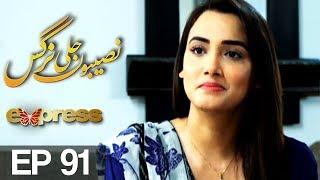 Naseebon Jali Nargis - Episode 91 | Express Entertainment | Kiran Tabeer, Sabeha Hashmi, Mubashara