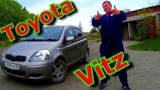 Toyota Vitz  ✦ПриКольНая  ВеЧнаЯ Япошка✦