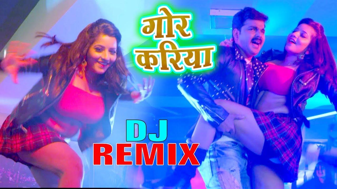 DJ SONG - Gor Kariya - गोर करिया - Pawan Singh - Monalisa - SARKAR RAJ -  Bhojpuri Hit Song 2019