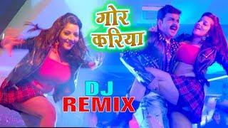 Download DJ SONG - Gor Kariya - गोर करिया - Pawan Singh - Monalisa - SARKAR RAJ - Bhojpuri Hit Song 2019 Mp3