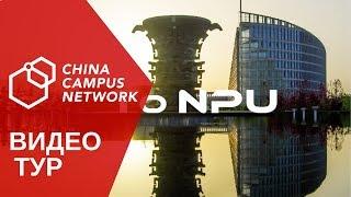Northwestern Polytechnical University NPU, Сиань, China Campus Network (CCN)