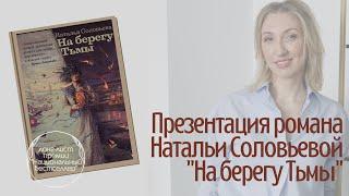 На берегу Тьмы: презентация книги Натальи Соловьёвой