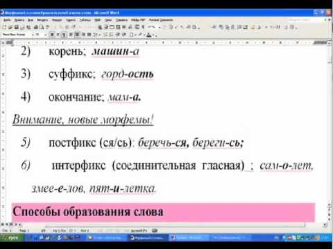 Словарь словообразовательных разборов / Русский на 5