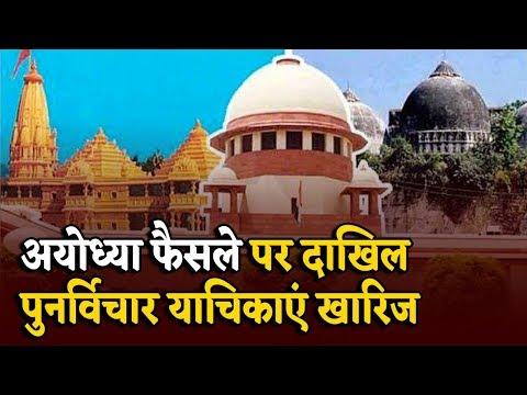 Ayodhya Verdict के खिलाफ दाखिल पुनर्विचार याचिकाएं खारिज !