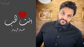 Hussam Alrassam - Anta Al7ob [ Lyrical Video ]   حسام الرسام - انت الحب