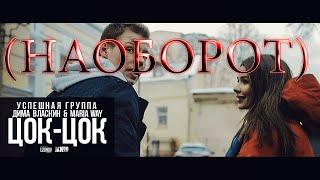 УСПЕШНАЯ ГРУППА, Дима Власкин, Maria Way   ЦОК ЦОК (НАОБОРОТ)