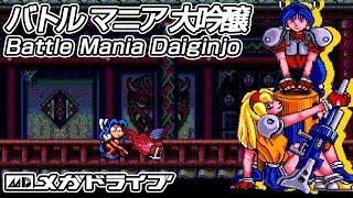 バトルマニア大吟醸 メガドライブ実機+SoundMod [1080p60fps] / Battle Mania Daiginjo