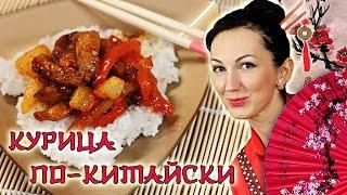 Курица по-китайски в кисло-сладком соусе / Готовим с ГришАней