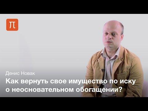 Кондикция владения — Денис Новак