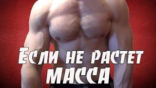 видео Если не растут грудные! Сергей Югай.