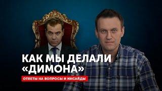 Как Навальный делал «Димона». Инсайд и часто задаваемые вопросы