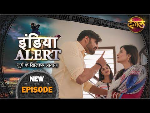 India Alert | Episode 236 | Saath Phero Ka Shadyantra ( सात फेरो का षडयंत्र ) | Dangal TV