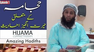 Video Amazing Hadiths about Hijama - Cupping Therapy | Dr Iftkhar Saifi | حجامہ سے متعلق حیرت انگیز احادیث download MP3, 3GP, MP4, WEBM, AVI, FLV Oktober 2018