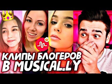 Лучшие клипы блогеров в Musical.ly (Мадам Хлебушек, Юлия Гамалий, Элли Ди) #2 - Клип смотреть онлайн с ютуб youtube, скачать