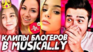 Лучшие клипы блогеров в Musical.ly (Мадам Хлебушек, Юлия Гамалий, Элли Ди) #2