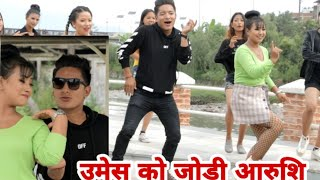 New dancing Musice Video 2019 // umesh rai Arushi Magar  // suting report उमेस ले हसायर मार्यो