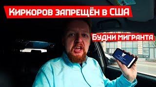 Будни мигранта из Тольятти в Америке. В США нельзя посмотреть клип Киркорова - цвет настроения синий