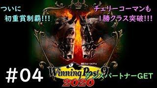 #04 馬主になりたい 【WInning Post 9 2020】