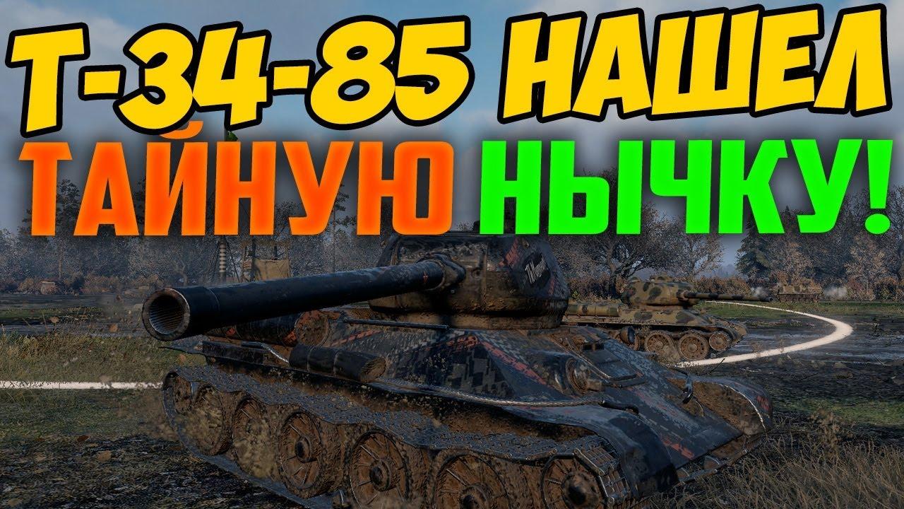 Т-34-85 НАШЕЛ СПРЯТАННУЮ НЫЧКУ ДЛЯ ТАНКА! ВРАГИ НЕ ПОНИМАЛИ ЧТО ДЕЛАТЬ!!