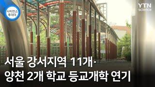 서울 강서지역 11개·양천 2개 학교 등교개학 연기 /…
