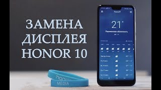 Замена дисплея Honor 10  \ replacement lcd display honor 10