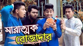 Marattok Rojadar || মারাত্মক রোজাদার || Bangla Funny Video 2019 || Zan Zamin
