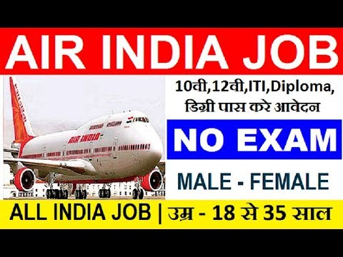 Air India Recruitmetn 2018 Notification on Walk in || Airport Job #Sarkari Naukari #Govt Jobs
