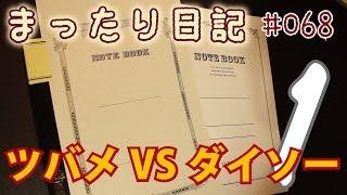 ツバメノートにそっくりなダイソーのノート 見比べてもやっぱり似てる ...