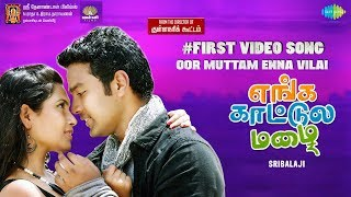 Oor Muttham Enna Vilai - Video | Enga Kaattula Mazhai | Mithun,Sruthi | Haricharan, Sukanya | Snehan