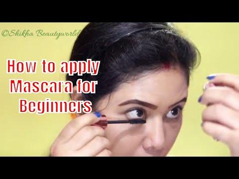 मस्कारा लगाने का सही तारीख सीखिए | Apply Mascara for Beginners| How To: apply mascara for beginners