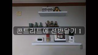 [DIY] 66_콘크리트에 선반달기 1